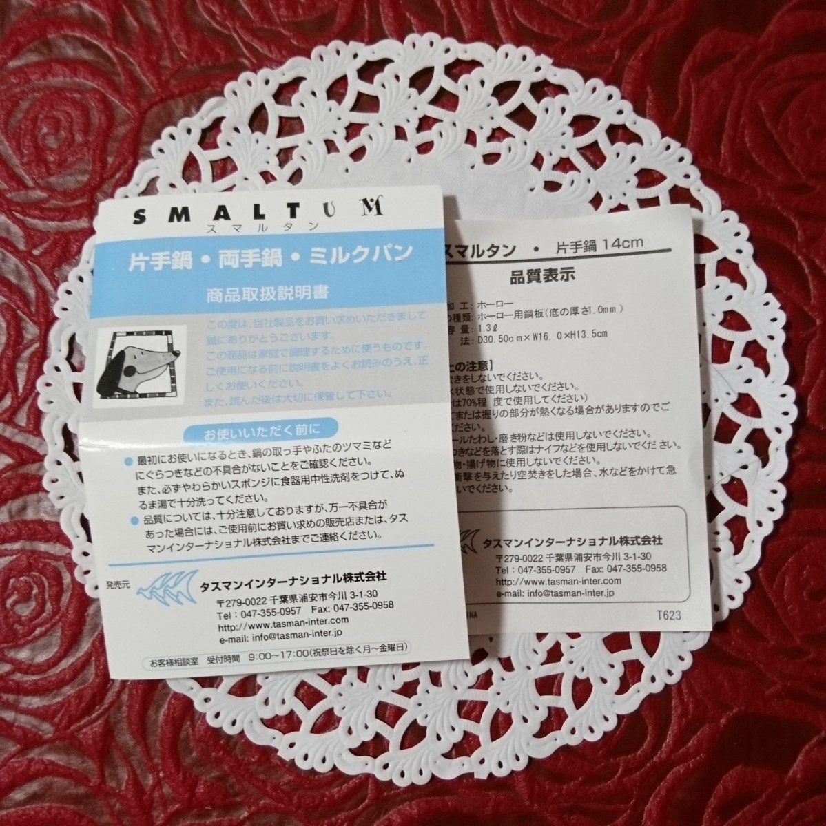 スマルタン  ホーロー  片手鍋  14cm  IH対応