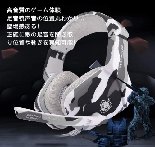 ゲーミングヘッドセット ゲーミングヘッドホン 高音質 高性能マイク付き 迷彩柄_画像6