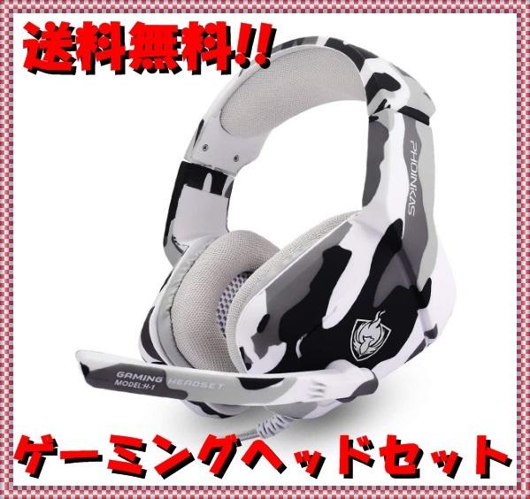 ゲーミングヘッドセット ゲーミングヘッドホン 高音質 高性能マイク付き 迷彩柄_画像1