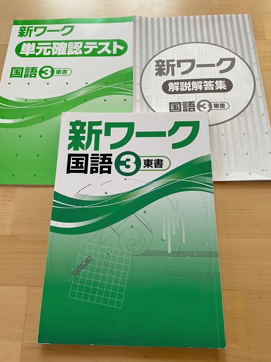 高校受験 新ワーク 中学3年 国語 東京書籍 定期テスト対策 進学塾問題集
