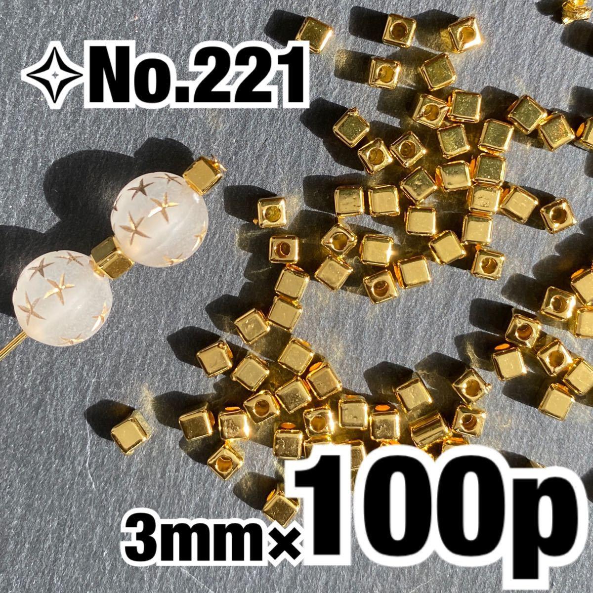 ハンドメイド基礎パーツビーズ スペーサー 極小ビーズ  キューブ型 ゴールド03