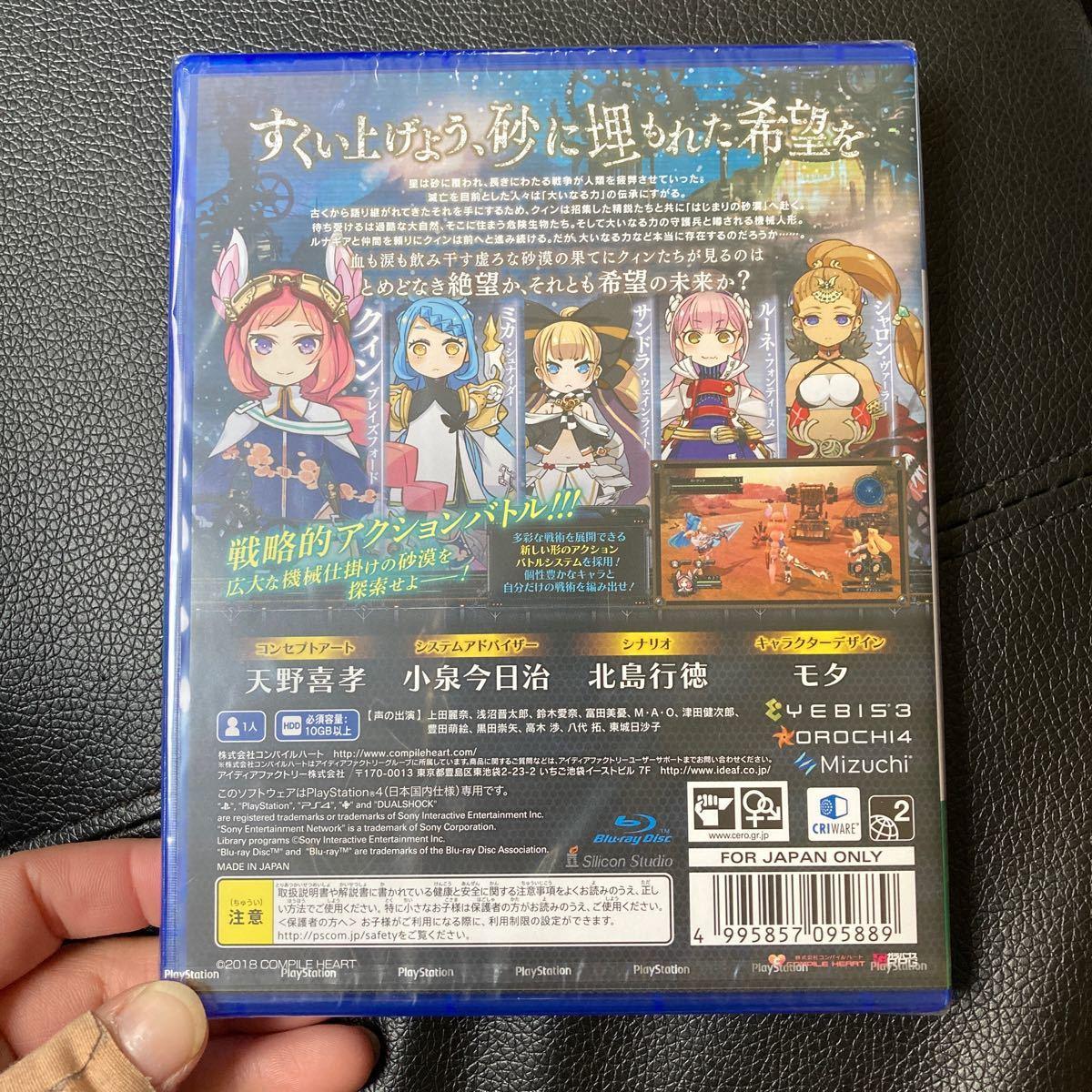 【PS4】 アークオブアルケミスト [通常版]