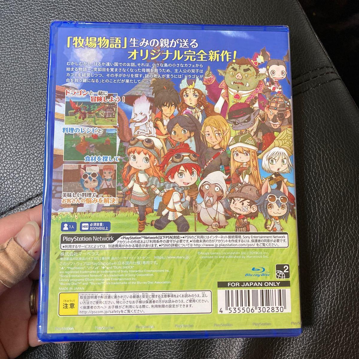 【PS4】 リトルドラゴンズカフェ -ひみつの竜とふしぎな島-