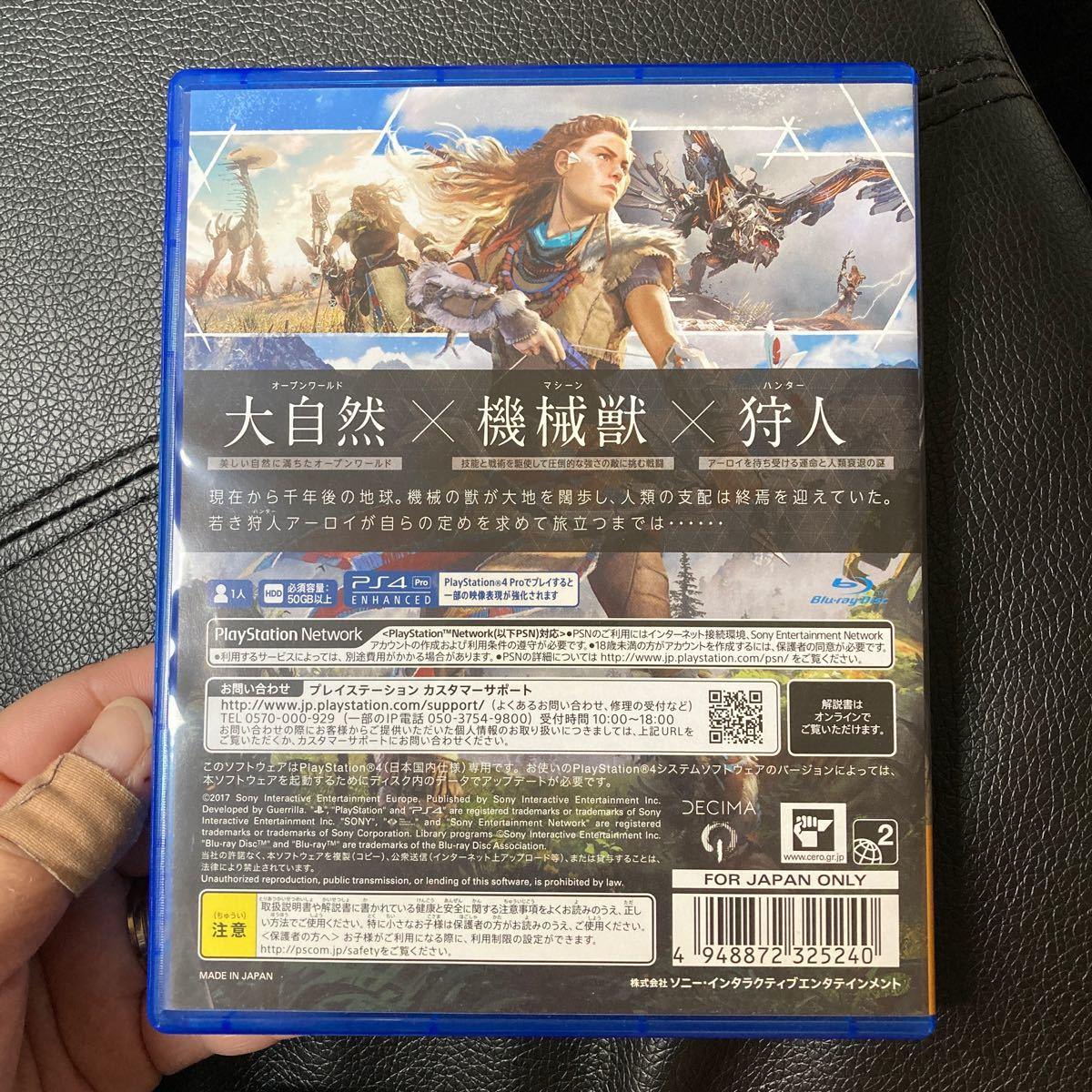 【PS4】 Horizon Zero Dawn [通常版]