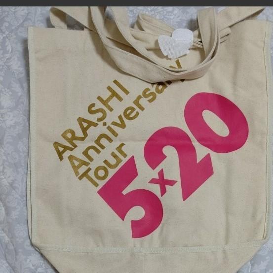 嵐ARASHI Anniversary tour ショッピングバック トートバッグ(大)