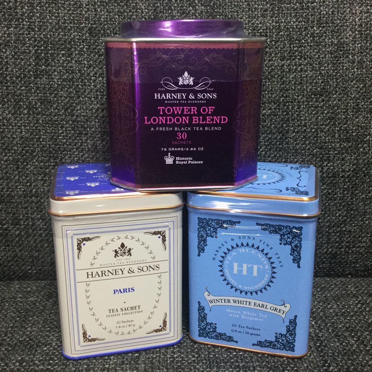 HARNEY&SONS★ タワーオブロンドン・パリ・ウィンターホワイトアールグレイ★紅茶&白茶セット