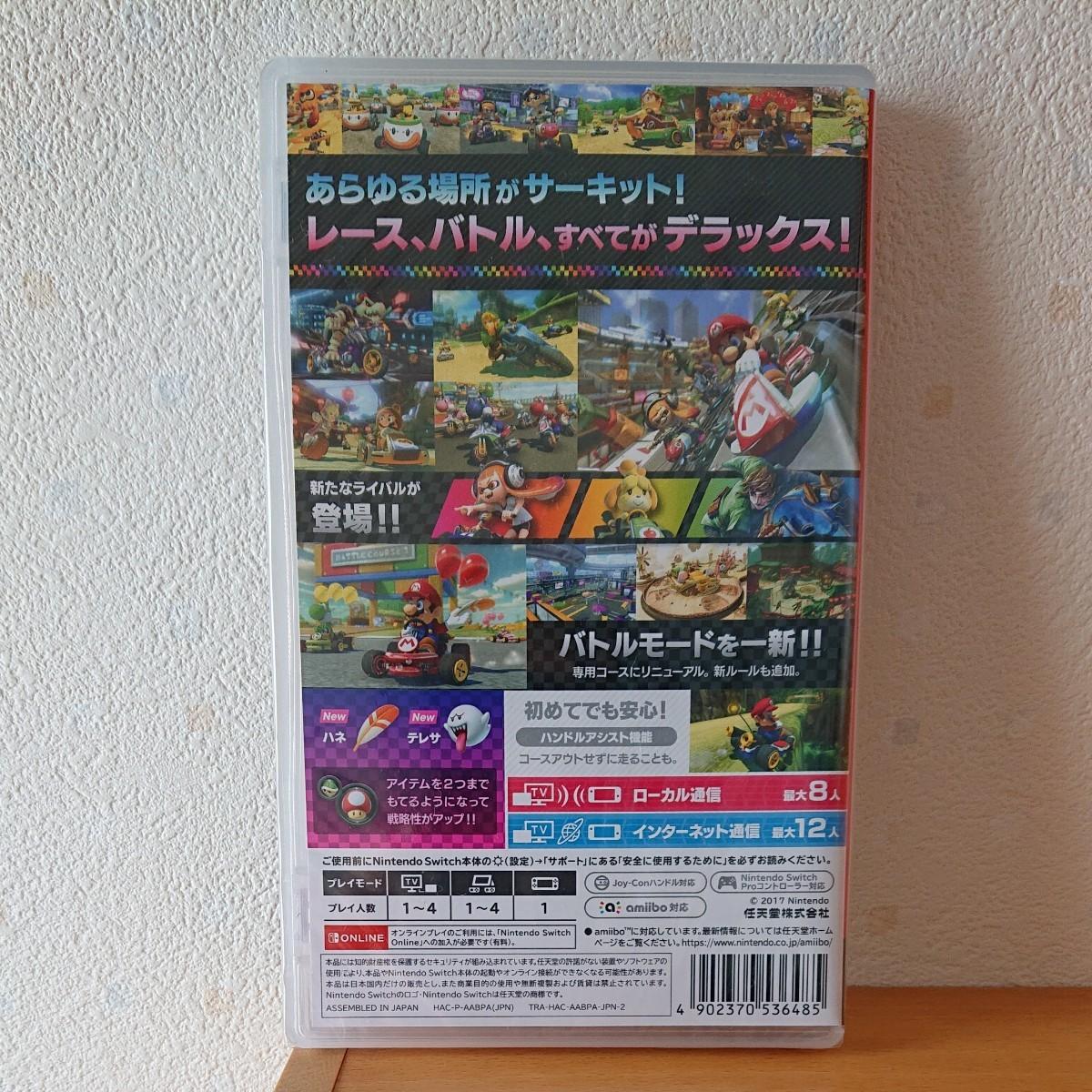 マリオカート8デラックス 任天堂スイッチソフト(新品未開封品)