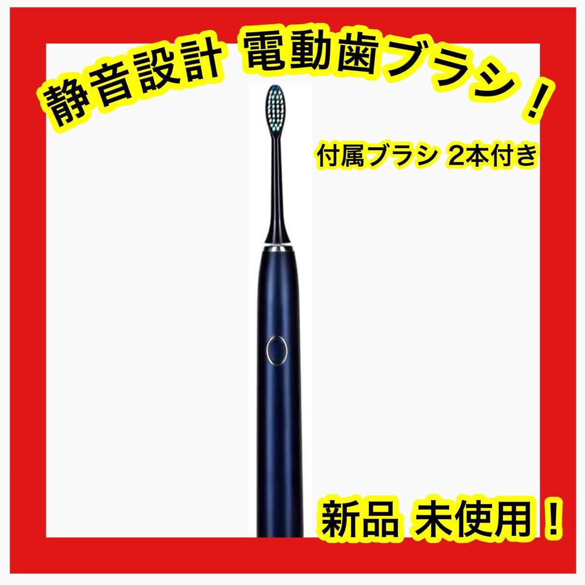 新品★電動歯ブラシ 歯ブラシ 音波歯ブラシ 静音設計 防水設計 5つモード 電動歯ブラシ  替えブラシ 充電式 振動
