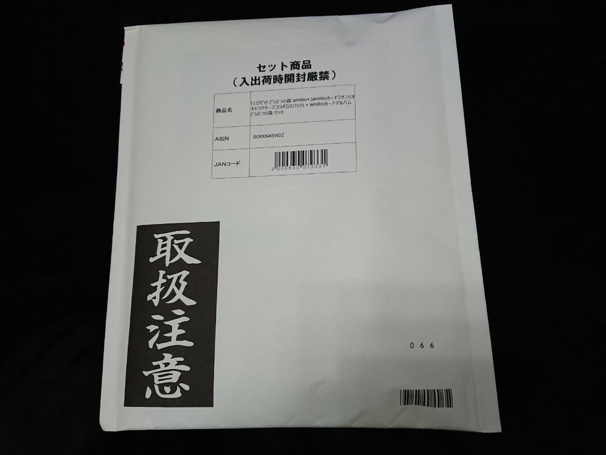 『とびだせ どうぶつの森 amiibo+』amiiboカード サンリオ コラボ + amiiboカードアルバム