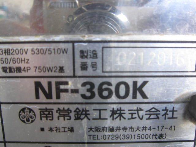なんつね 南常 ミートスライサー NF-360K 三相200v_画像9