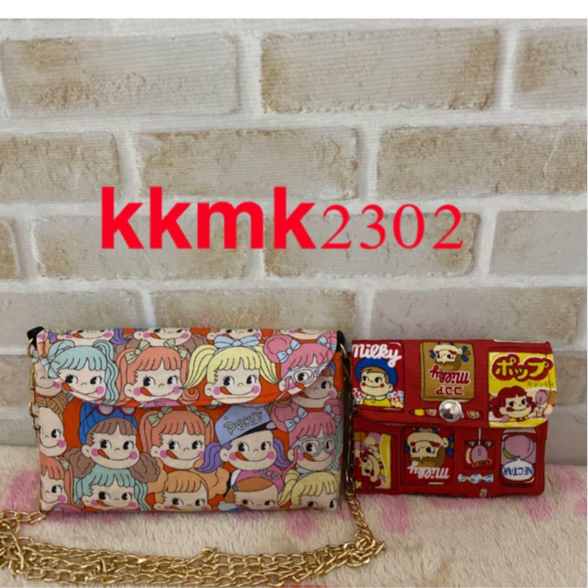 kkmk2302様専用1番