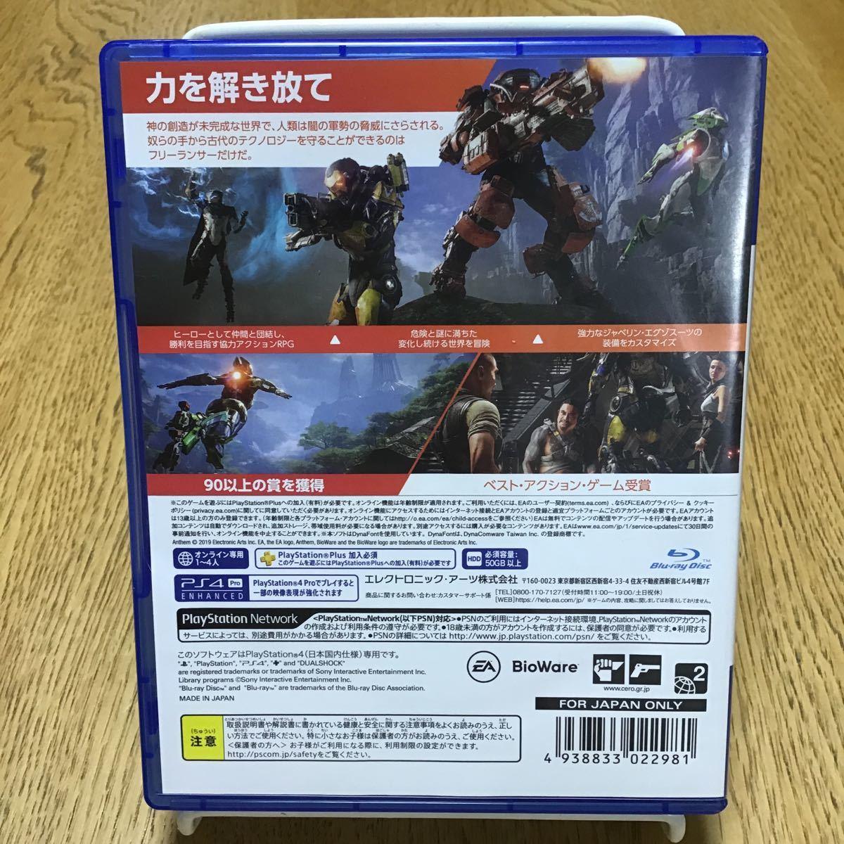 【PS4】 Anthem [通常版] 中古品