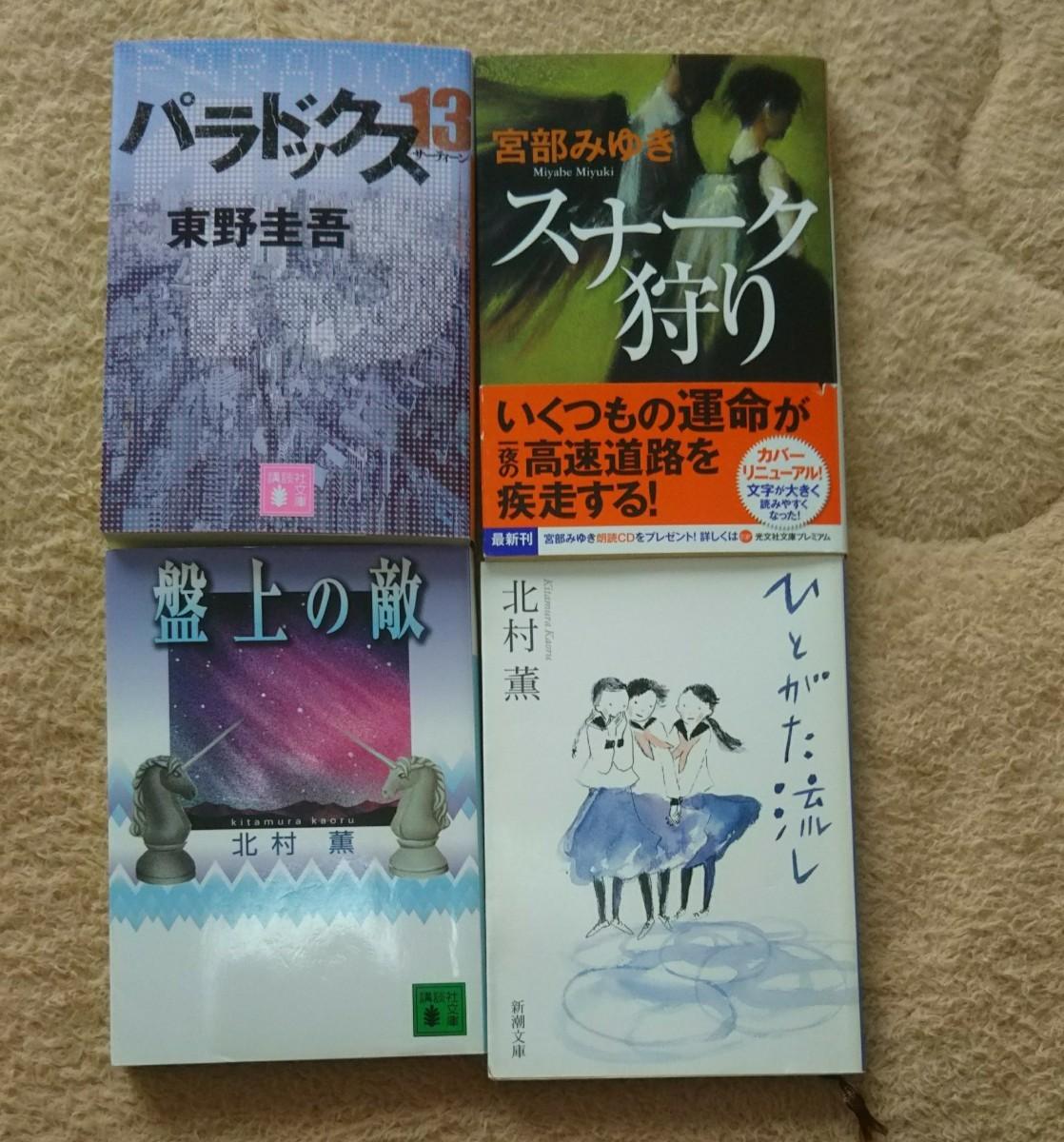 東野圭吾ほか文庫本 4冊セット