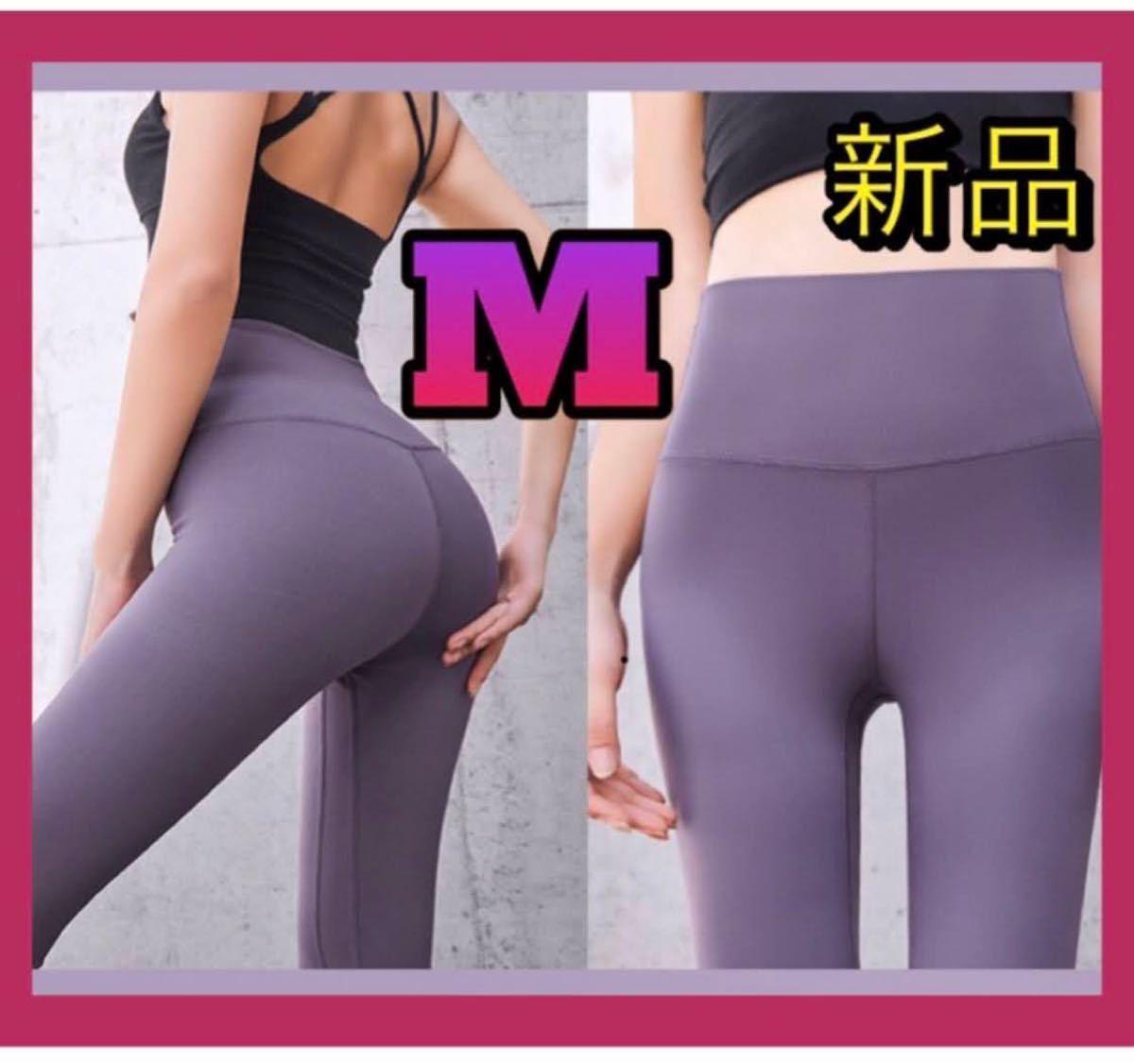 レギンス ヨガパンツ トレーニングウェア スパッツ ヨガ スポーツウェア M  美尻 sexy 美脚