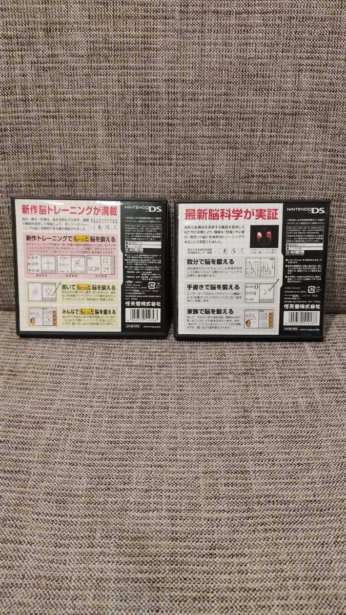 DSソフト もっと脳を鍛える大人のDSトレーニング 脳を鍛える大人のDSトレーニング セット脳トレ