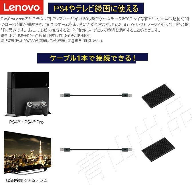 E026 Lenovo USB3.0 外付け HDD 750GB
