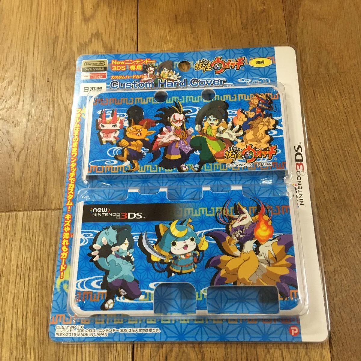 妖怪ウォッチ ニンテンドー3DS Newニンテンドー3DS カスタムハードカバー 新品