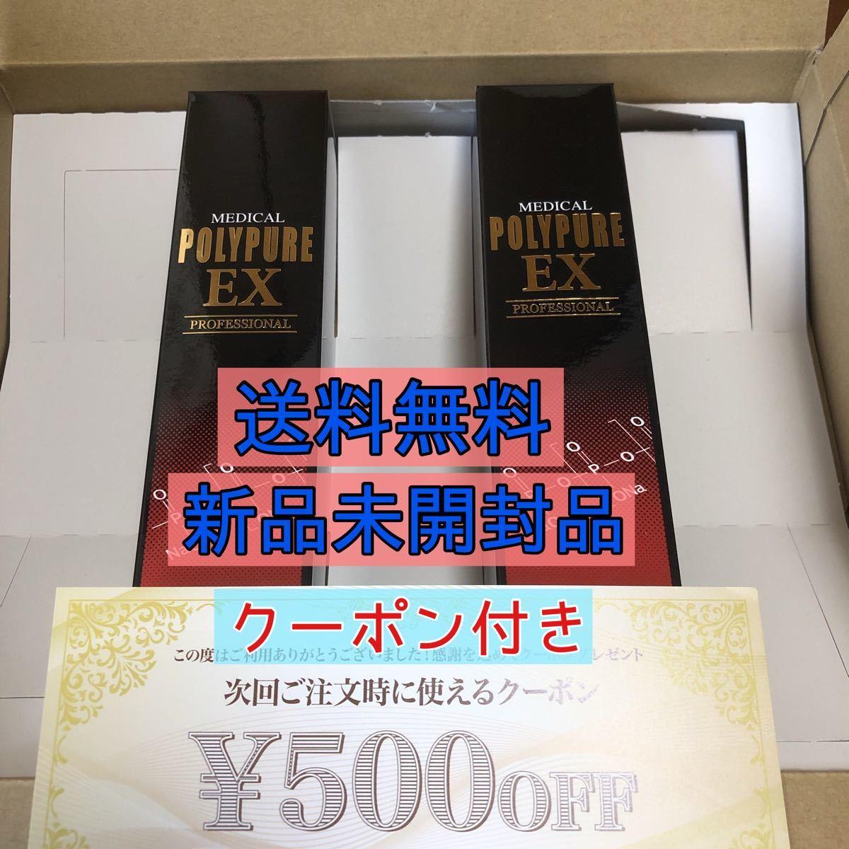 薬用 ポリピュア EX【新品未開封】120ml 2本セット クーポン付き
