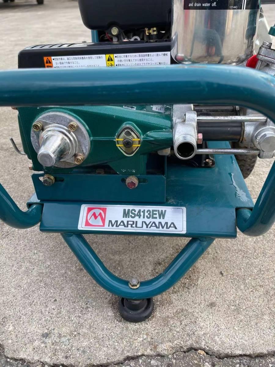 丸山 アルティフロー動噴 MS413EW セラミック 高圧洗浄 三菱GM182Lエンジン搭載 実動美品_画像10