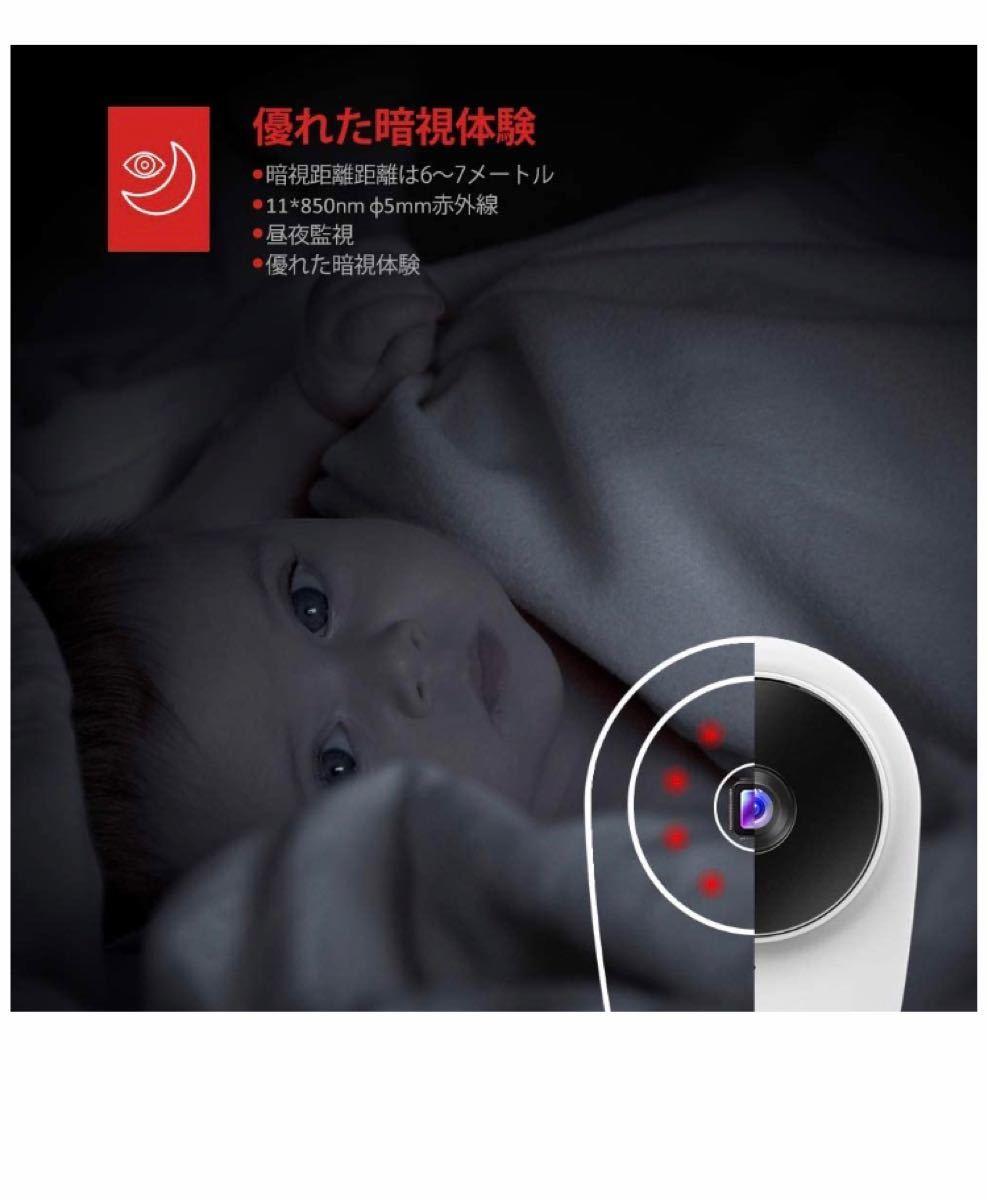 ネットワークカメラ  200万画素  ベビーモニター  見守りカメラ