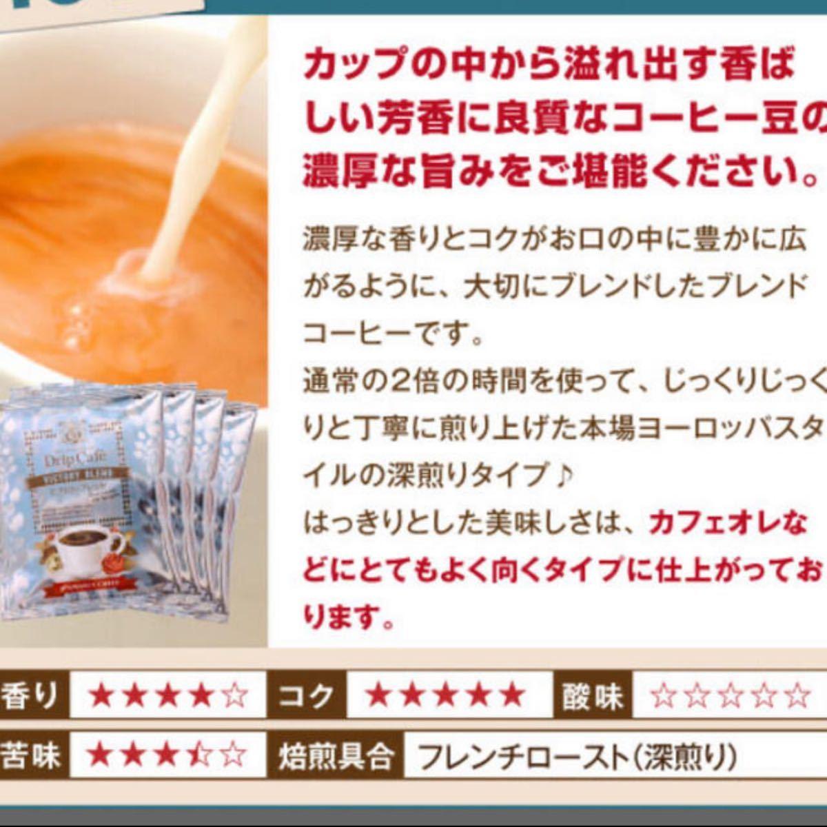 澤井珈琲 ドリップコーヒー 20杯分