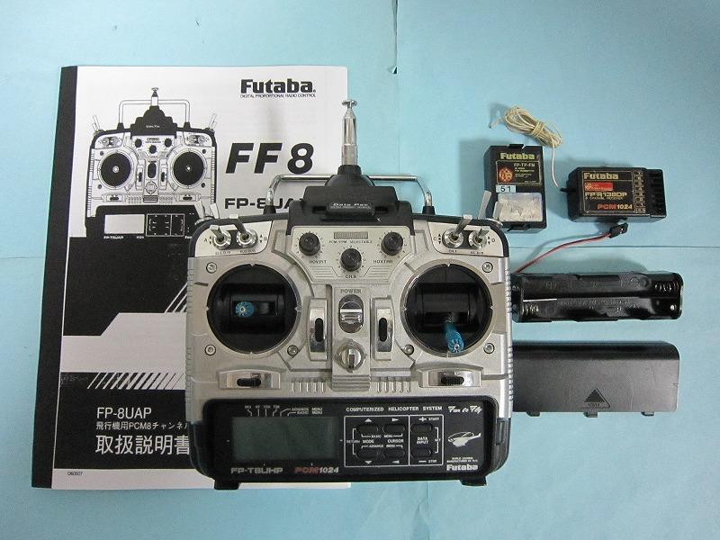 【送料無料】Futaba フタバ プロポセット 送信モジュール クリスタル 受信機 バッテリケース マニュアル完備 ラジコン1_画像1
