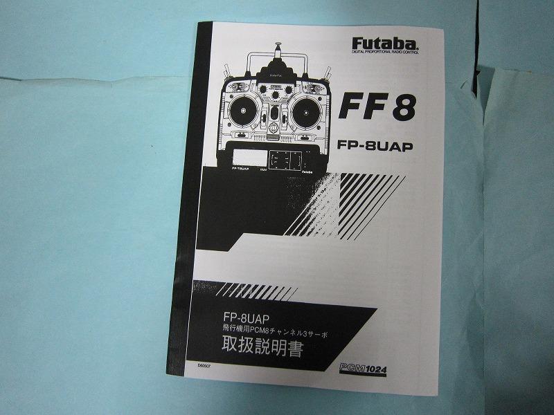 【送料無料】Futaba フタバ プロポセット 送信モジュール クリスタル 受信機 バッテリケース マニュアル完備 ラジコン1_画像6