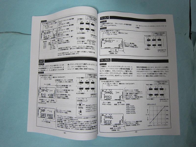 【送料無料】Futaba フタバ プロポセット 送信モジュール クリスタル 受信機 バッテリケース マニュアル完備 ラジコン1_画像7