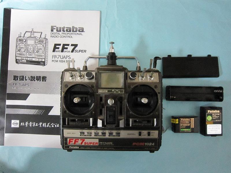 【送料無料】Futaba フタバ プロポセット 送信モジュール クリスタル 受信機 バッテリケース マニュアル完備 ラジコン_画像1