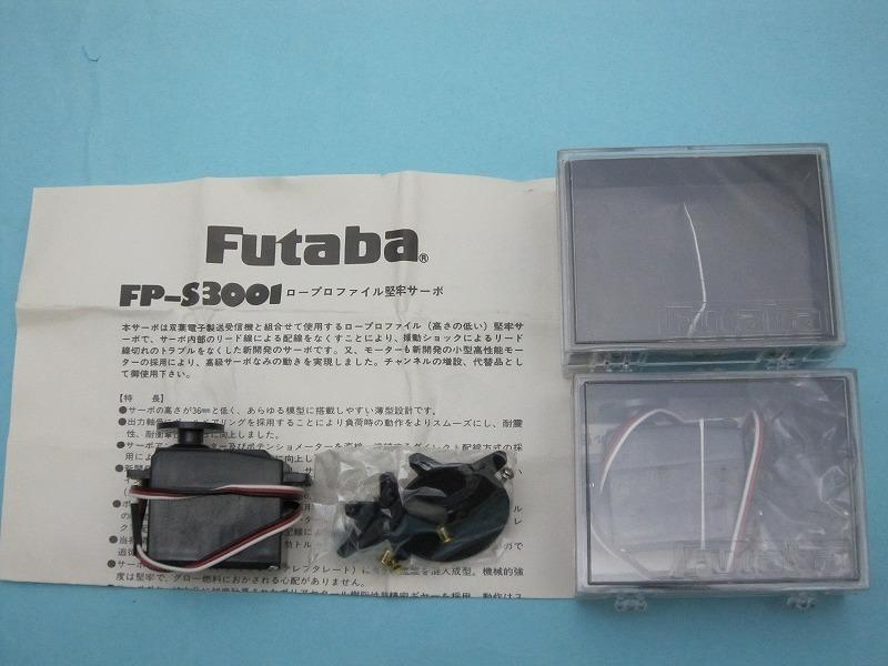 【送料無料】新品同様 Futaba フタバ ラジコン サーボセット 3001 3003 5個セット ヘリ 飛行機に最適