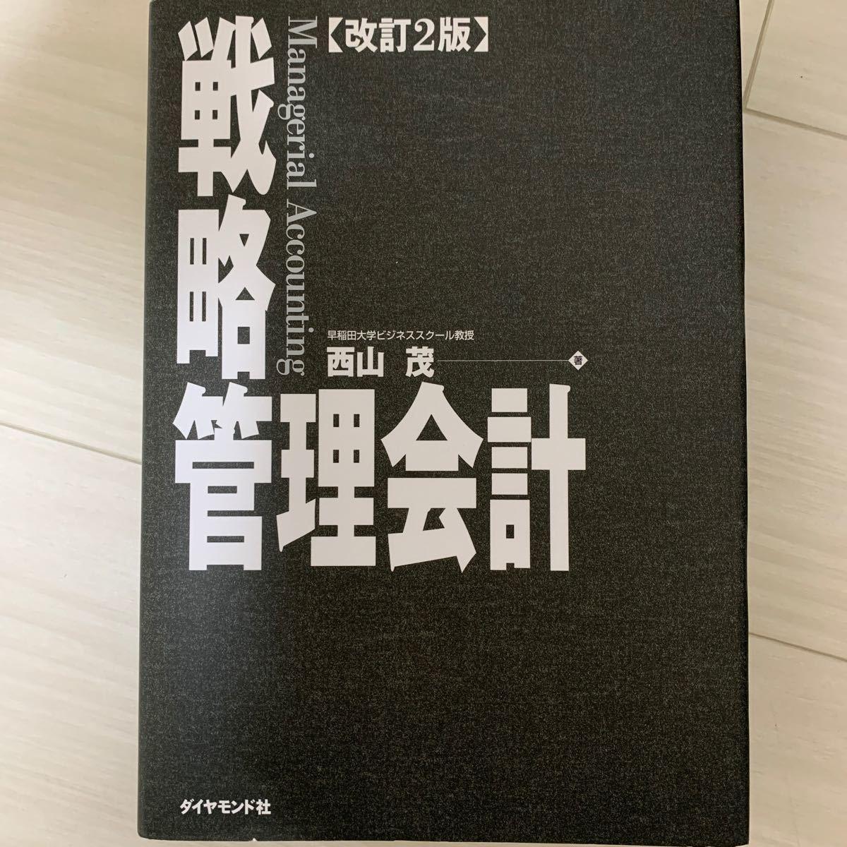 戦略管理会計/西山茂
