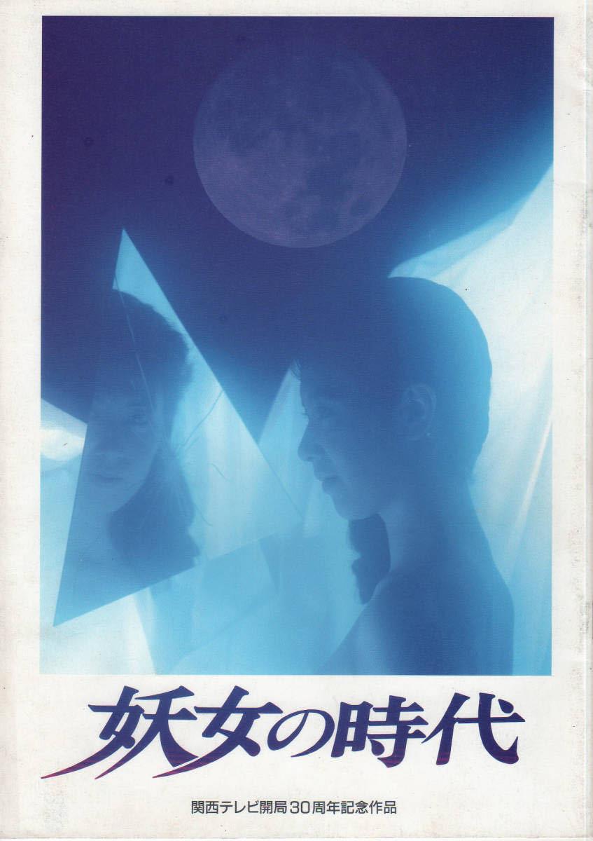 『妖女の時代』パンフレット☆送料無料_画像1