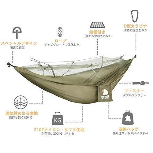 !- ハンモック-COVACURE-蚊帳付き 軽量 幅広 丈夫 収納バッグ付き カラビナ付き 持ち運び 折りたたみ 室内 アウトドア キャンプ_画像2
