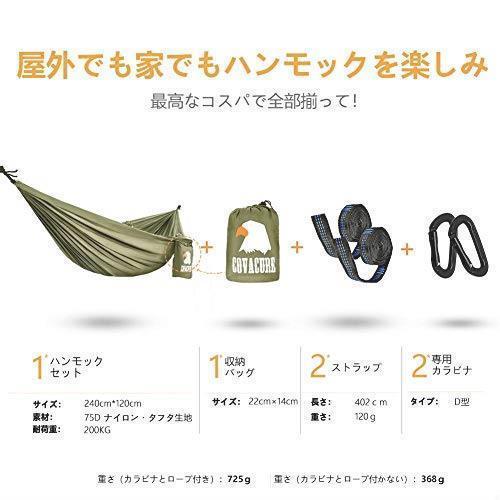 !- ハンモック-COVACURE-蚊帳付き 軽量 幅広 丈夫 収納バッグ付き カラビナ付き 持ち運び 折りたたみ 室内 アウトドア キャンプ_画像3