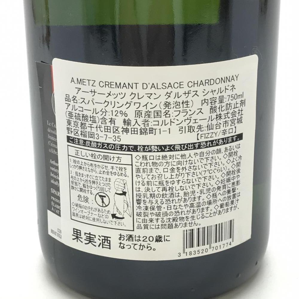 未開栓 Arthur Metz アーサーメッツ クレマン ダルザス シャルドネ 750ml 12度数 スパークリングワイン 果実酒 白 辛口 管理YK22422_画像6