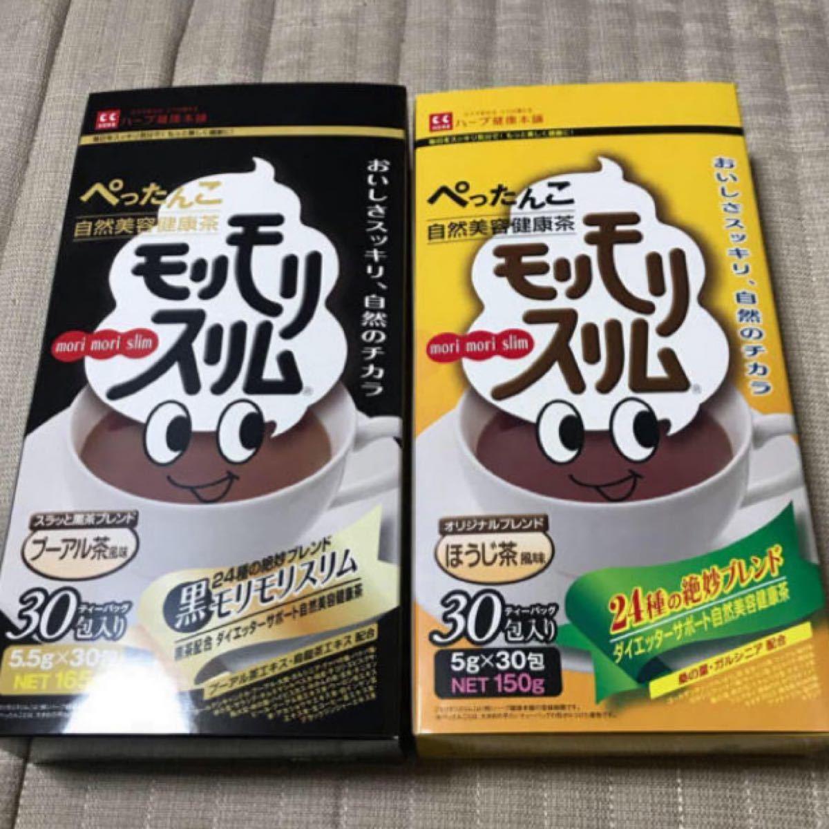モリモリスリム   プーアル茶 ほうじ茶風味 合計8包