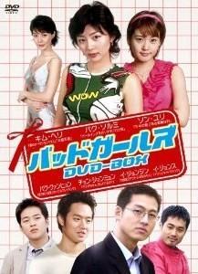 韓国ドラマ【バットガールズ】全話◆DVD