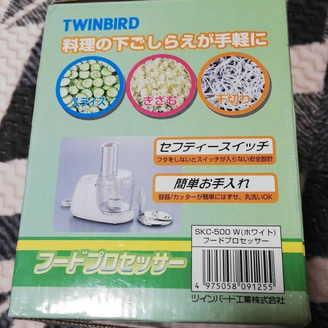 TWINBIRD フードプロセッサー