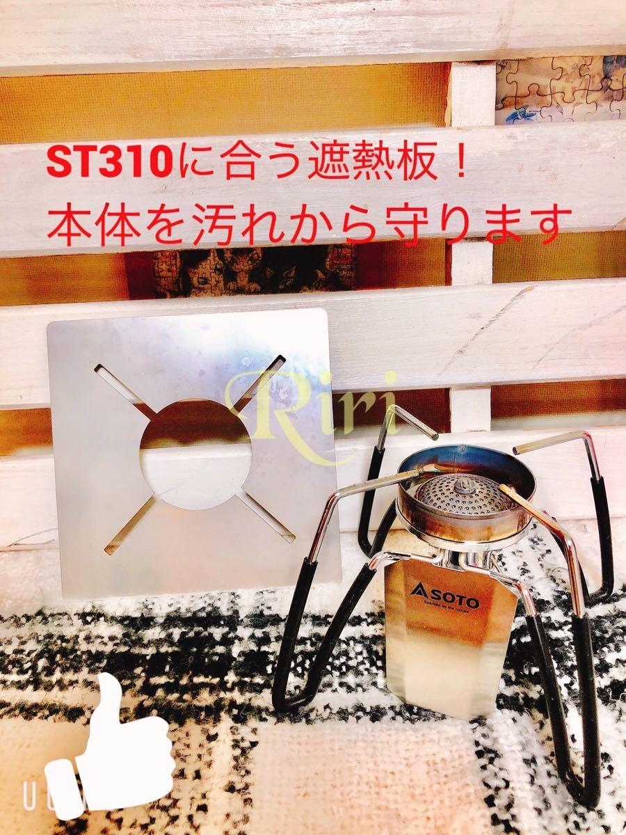 SOTO /ST310にフィットするオリジナルの遮熱板