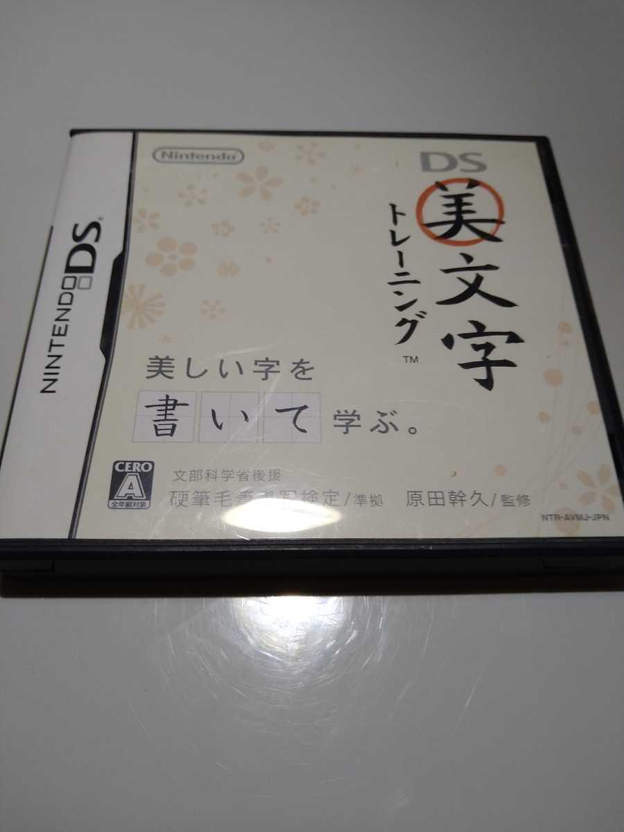 DS美文字トレーニング 任天堂