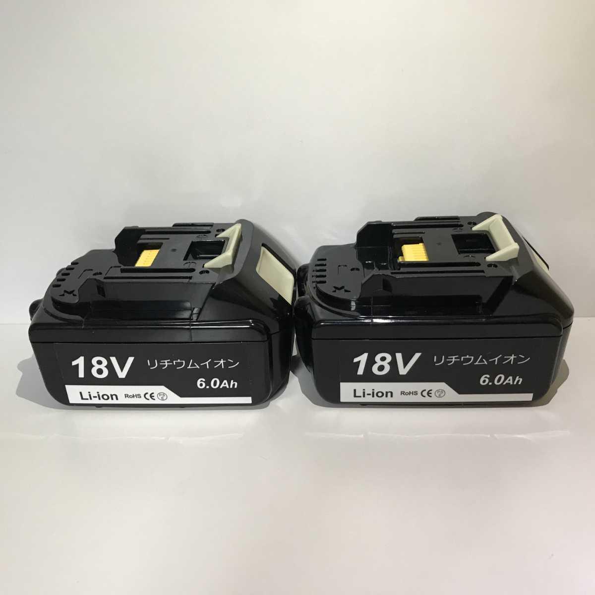 1円スタート 送料無料 2個セット BL1860B マキタ互換バッテリー 18V 6.0Ahリチウムイオンバッテリー 新品未使用 BL1820B BL1830B BL1840B