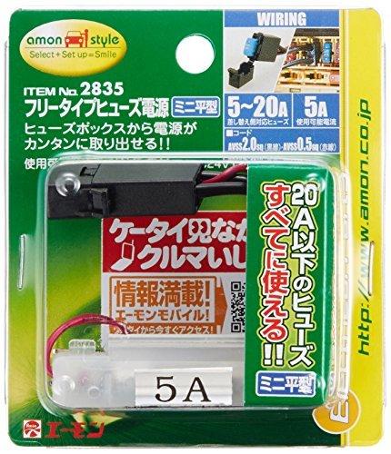 【新品未使用】 ミニ平型 フリータイプヒューズ電源(ミニ平型) エーモン DC12V・60W/DC24V・120W 2835_画像2