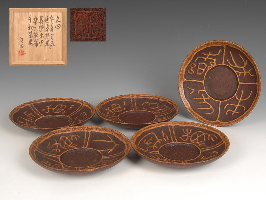 ■昔の夢■f48 入山白翁 造 乾漆茶托 五枚 共箱 茶道具