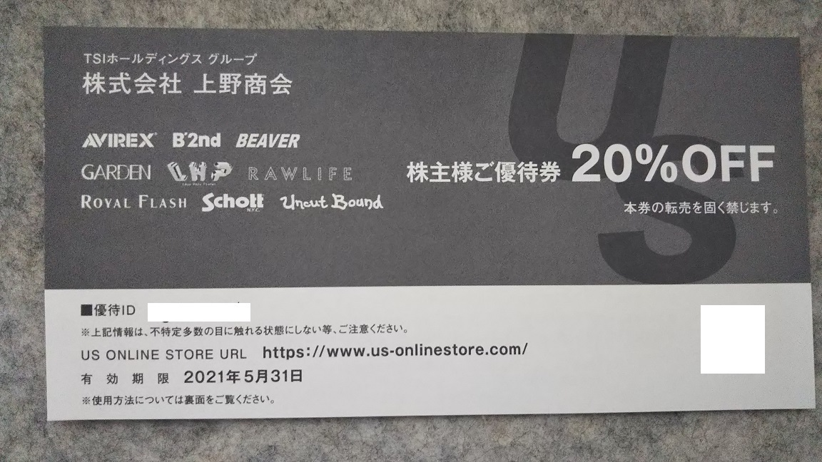 TSI 株主優待 上野商会 20%割引券 1枚 2021/5/31期限 送料無料 優待ID通知のみ_画像1