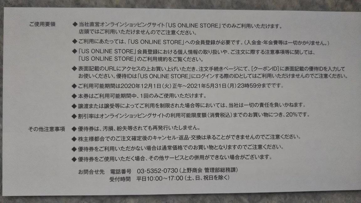 TSI 株主優待 上野商会 20%割引券 1枚 2021/5/31期限 送料無料 優待ID通知のみ_画像2