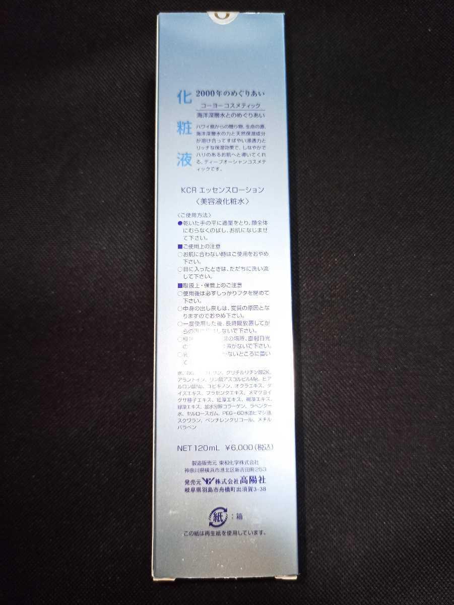 未使用品 高陽社 KCRエッセンスローション 美容液 化粧水 120ml 化粧液 海洋深層水とのめぐりあい 2000年 C_画像2