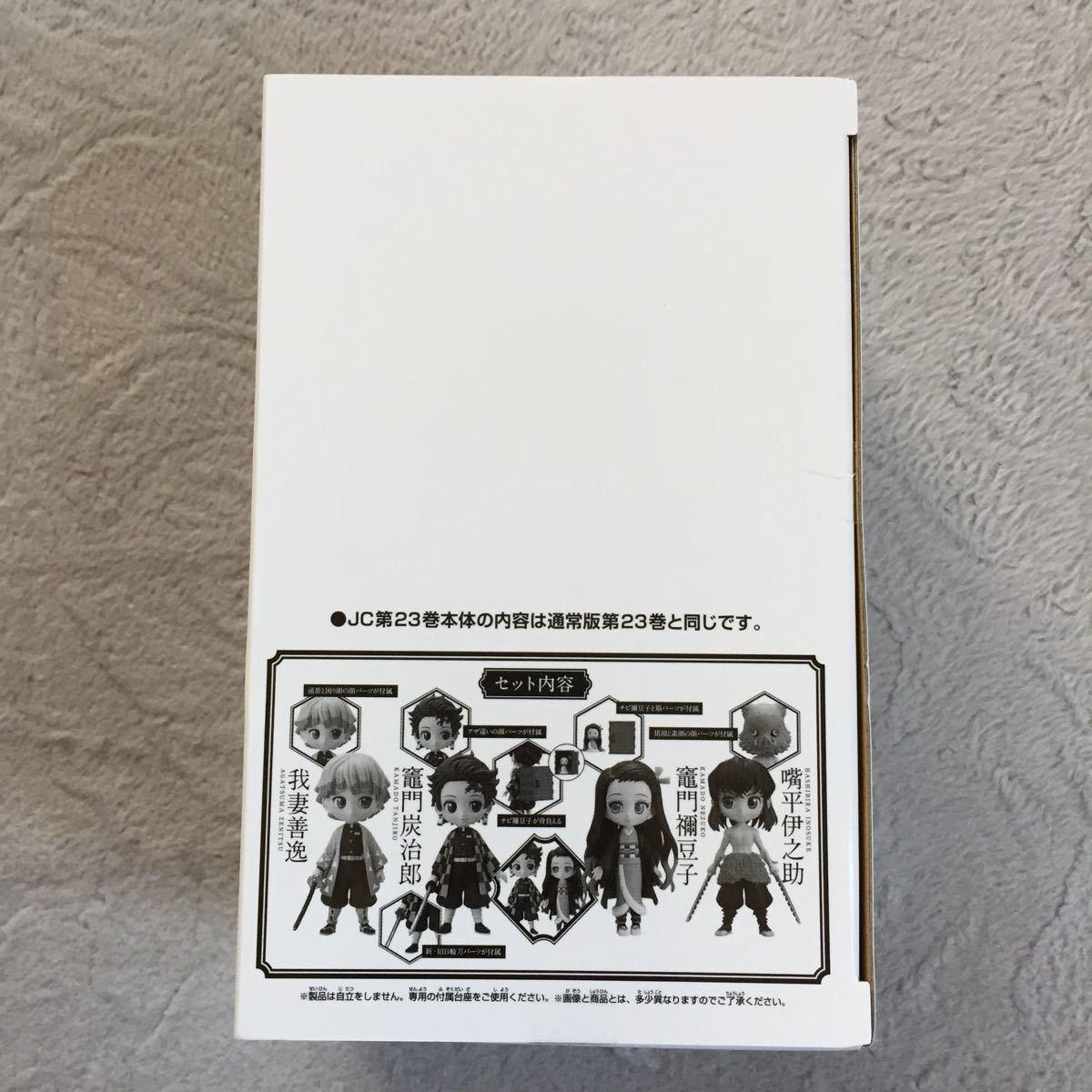 【鬼滅の刃 23】フィギュア4体セット ※フィギュアのみ  炭治郎 禰豆子 善逸 伊之助 最終巻 最終 最新巻 最新
