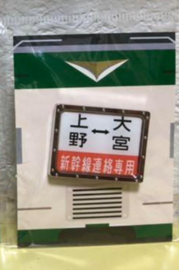 JR東日本 メモリアル185系ヘッドマークピンバッジコレクション 新幹線リレー