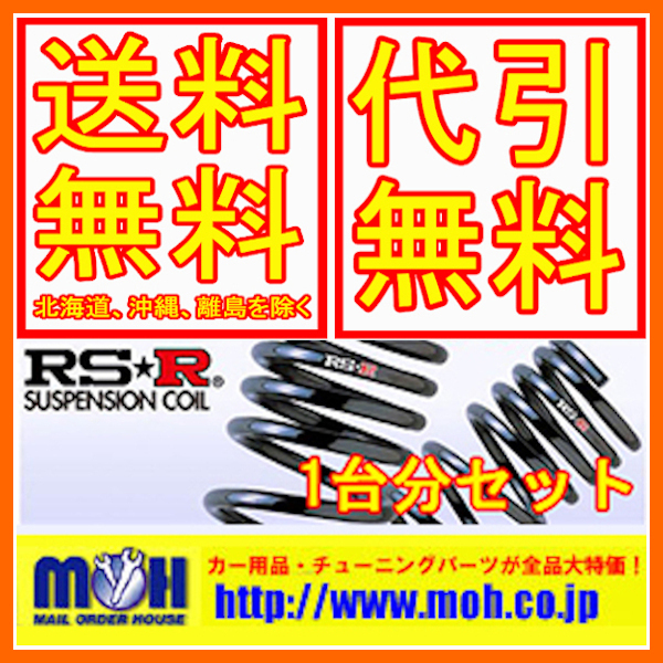 RS-R ダウンサス 1台分 前後セット セレナ FF HV (グレード:ハイウェイスターG S-Hybrid) HFC26 13/12-16/7 N700W_画像1
