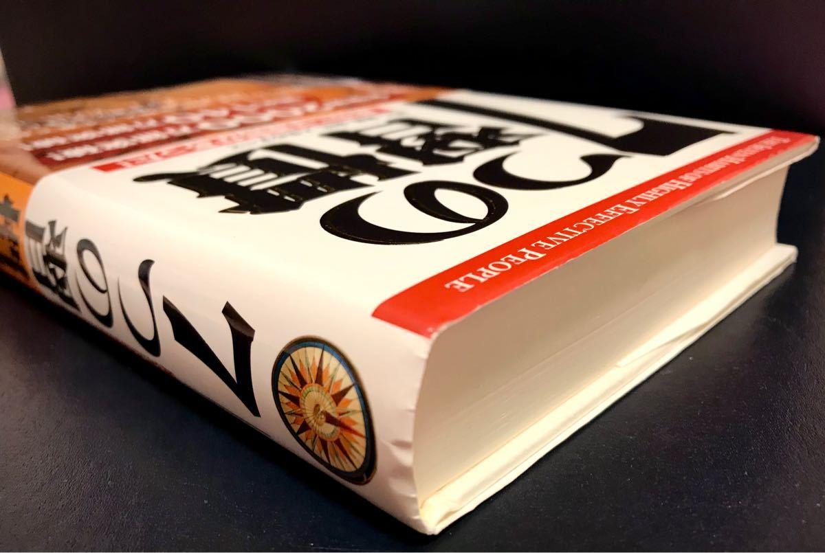 【美品】7つの習慣 成功には原則があった!  /キング・ベアー出版/スティーヴン・R.コヴィー【名著】